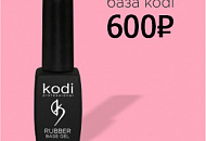 Kodi Rubber Base 600 руб